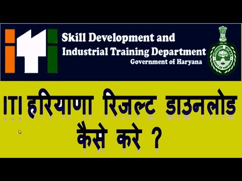 How to download result of Iti Haryana in Hindi | Haryana iti ka result mobile par kaise dekhe