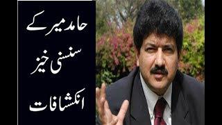 Hamid Mir makes startling revelations