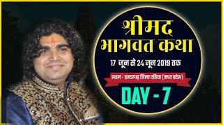 SHRIMAD BHAGWAT KATHA    SH. SATISH KAUSHIK JI MAHARAJ JI    DAY 07    INDRAGARH ( DATIA ) M.P