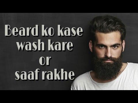 दाढ़ी को साफ और मुलायम कैसे बनाएं,How to make the beard clean and soft.by homemade nuskhe in hindi