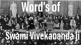 Words of Swami Vivekananda's Chicago speech going viral 11 th September1893