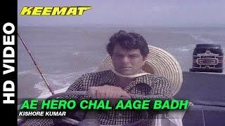 Ae Hero Chal Aage Badh - Keemat   Kishore Kumar   Dharmendra & Rekha