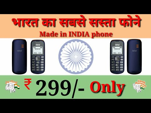 Feature Phone at just 299₹ | DETEL brand | Cash on delivery available | INDIA's cheapest phone
