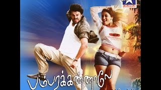 Bambara Kannaley Tamil Full Movie | Srikanth | Namitha | Arthi Agarwal | Vadivel