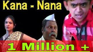 खानदेशी काना नाना, Khandeshi Kana Nana, Khandesh comedy