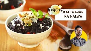 Kali Gajar ka Halwa | काली गाजर का हलवा | No Khoya No Condensed Milk | Gajrela | Chef Ranveer Brar