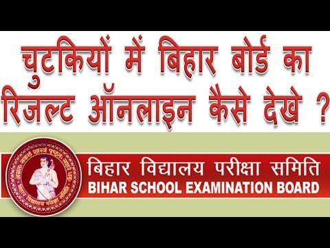 Bihar board-How to download bihar board result in Hindi | Bihar board ka result online kaise dekhe