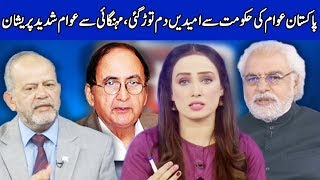 Think Tank With Syeda Ayesha Naaz | 15 September 2019 | Dunya News