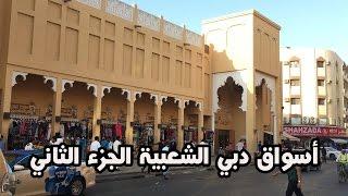 أسواق دبي الشعبية الجزء الثاني