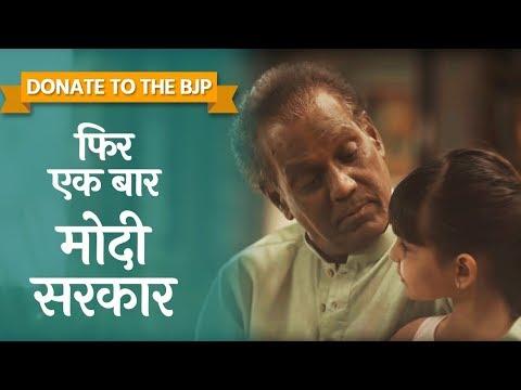 Donate to the BJP to ensure 'Phir Ek Baar Modi Sarkar' in 2019