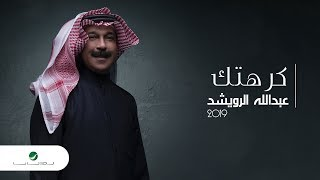 Abdullah Al Ruwaished ... Karhtek - Lyrics Video | عبد الله الرويشد ... كرهتك - بالكلمات