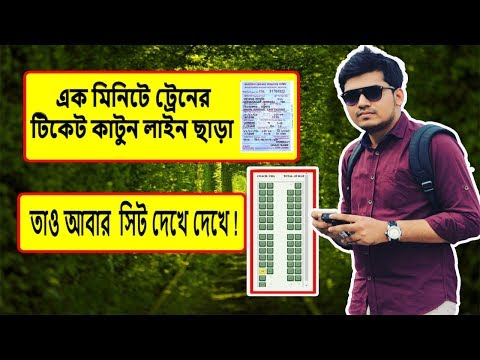 Train Ticket booking online | how to purchase train ticket Bangladesh railway esheba