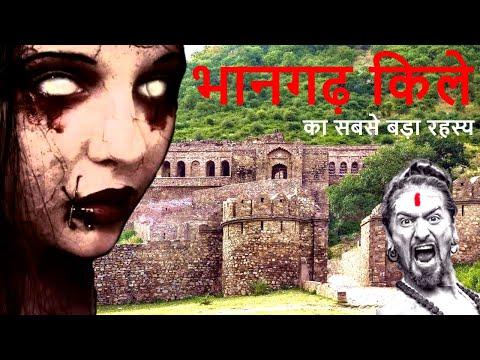 Xxx Mp4 भानगढ़ किले का रहस्य Mystery Of 39 Bhangarh Fort 39 Alwar Rajasthan 3gp Sex