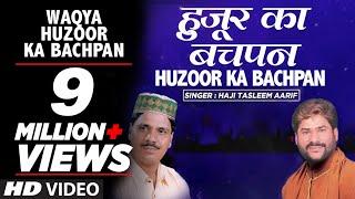 वाक़या : हुज़ूर का बचपन [PBUH] :  Haji Tasleem Aarif || ( HD VIDEO) || T-Series IslamicMusic