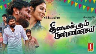 New Release Tamil Full Movie 2020 | Super Hit Tamil Movie | New Tamil Movie | Full HD | New Upload