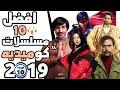 اجمد 10 مسلسلات كوميديه رمضان 2019