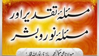 Maulana Muhammad Makki Al Hijazi - Masala e Taqdeer Aur Noor o Bashar