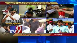 Pawan Kalyan fans stop his convoy on way to Kondagattu - TV9