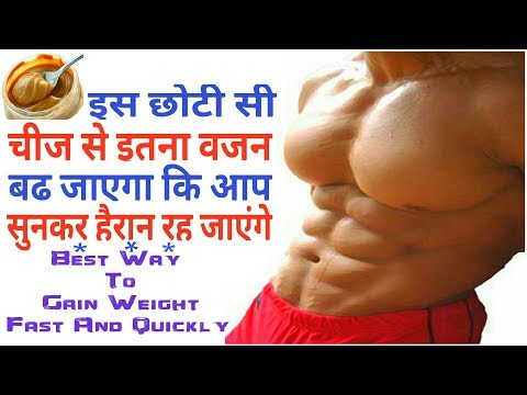 Best Way To Gain Weight Fast And Quickly //Gain Weight Naturally,वजन बढाने के उपाय
