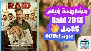 #x202b;مشاهدة الفيلم الهندي الأكشن Raid 2018 مترجم للعربية كامل بطولة اجاي ديفجان بجودة عالية Hd#x202c;lrm;