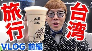 【ヒカキン初めての台湾】タピオカの旅!前編【VLOG】