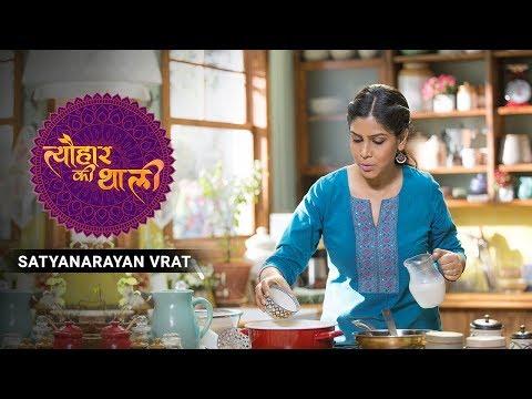 Tyohaar Ki Thaali Episode 13 - Satyanarayan Vrat | Promo
