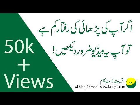 how to read faster and retain more in urdu