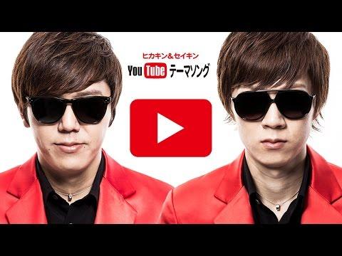 Xxx Mp4 YouTubeテーマソング/ヒカキン&セイキン 3gp Sex