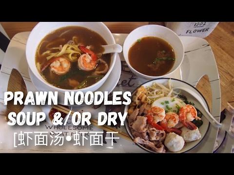 No Pork Recipe: Prawn Noodles - Soup & Dry  虾面汤,虾面干