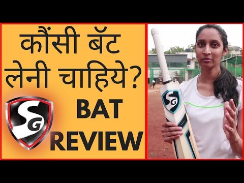 SG BAT UNBOXING AND REVIEW! WHICH BAT TO BUY |कौंसी बॅट  लेनी चाहिये? WHICH BAT IS BEST | KIT REVIEW