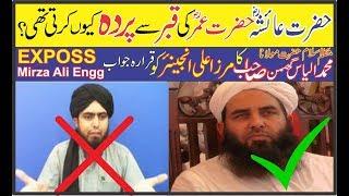 Reply To Mirza Ali Engg | Hazrat Ayesha Rz Ka Hazrat Umer Rz Ki Qabar Se Parda | Mau Ilyas Gumman Sb