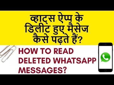 Read Deleted Whatsapp Messages. Whatsapp ke delete hue message kaise padhe? Hindi video