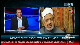 #x202b;الطيب أقال رئيس جامعة الأزهر بعد تكفيره إسلام بحيري#x202c;lrm;