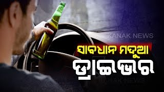 Drunken Drivers Will Be Arrested By Police,Strict Actions Will Be Taken As Per Law