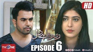 Ro Raha Hai Dil | Episode 6 | TV One Drama | 1 October 2018