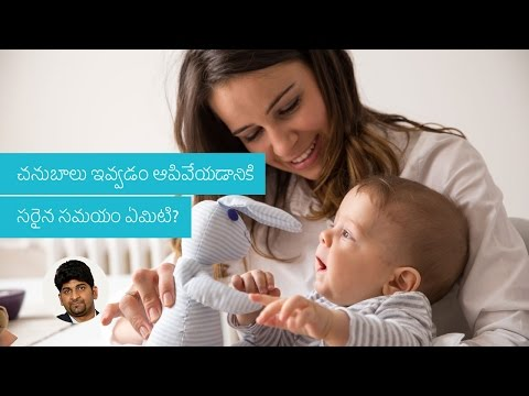 Can I stop breastfeeding any time I want | Telugu