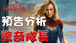 【預告分析】驚奇隊長|預告解說|彩蛋解析|萬人迷電影院|Captain Marvel trailer breakdown|Easter eggs