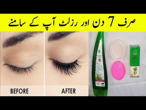Use This and Get Super Long Eyelashes In Only 7 Days - Eyes Care Tips In Urdu/Hindi