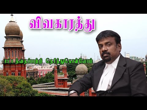 How To Get A Divorce In India - Divorce Lawyers/Divorce laws in India/Ravi Shines Tamil