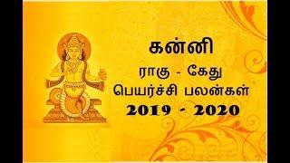 Energian Saasto—These Guru Peyarchi 2019 To 2020 Kanni