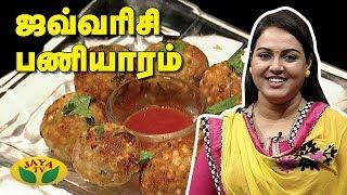 5 நிமிடத்தில் ஜவ்வரிசி பணியாரம்   Javarisi Paniyaram   Snacks Box   Adupangarai   Jaya TV