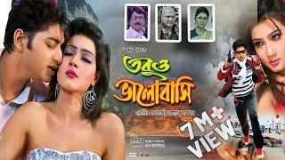 Tobuo Valobashi Bangla Full Move | Bappy | Mahia Mahi | Sohel Rana | Abdul Aziz | Jaaz Multimedia