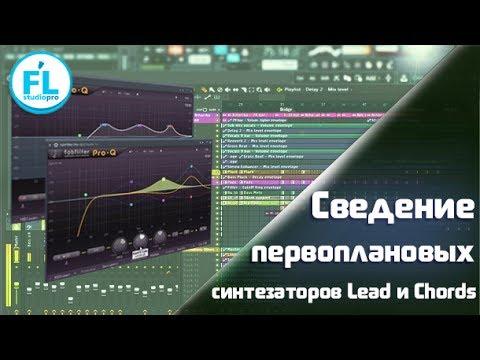 Сведение первоплановых синтезаторов Lead и Chords