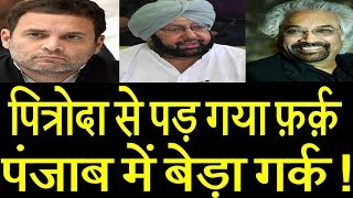 Why Amrinder is annoyed from Sam, Sidhhu & Sunny? Politics of Punjab- analysis here!