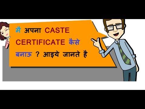 कैसे अपना Caste Certificate के लिए documents जमा करे ? How