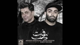 "Masoud Sadeghloo & Mehdi Hosseini - ""Raft"" OFFICIAL AUDIO"