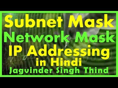 Subnet Mask or Network Mask - IP Addressing Part 12