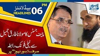 06 PM Headlines Lahore News HD – 19th November 2018