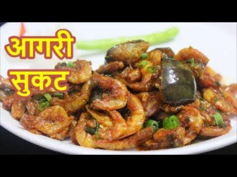 आगरी सुकट /रेसिपी इन मराठी /Dry Shrimps/मसालेदार सुकट /easy to make Authentic maharashtrian recipe.