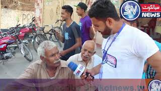 NA 72 Sialkot Old Men  Survey In Election 2018 At SialkotNews
